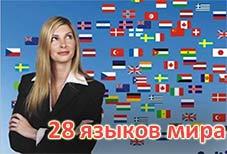 Translator and interpreter in Zurich, Russian, English, German, French, Zurich, translation, escort, guide and interpreter, order an interpreter.
