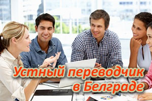 belgrad interpreters