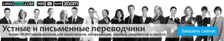 दुनिया भर में अनुवादक सेवाओं की बुकिंग की सेवा