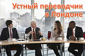Translator and interpreter in London from Russian and English to accompany at the exhibition, business negotiations and in the clinic.