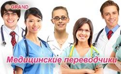Medical translator and interpreter in Zurich, medicine translation Zurich, Zurich accompaniment medicine.