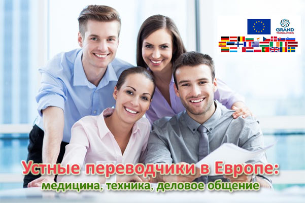 Translator and interpreter in Espoo, Russian, Finnish, English, technical, medical, business, exhibition, clinic.